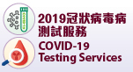 Special Package COVID-19 Test